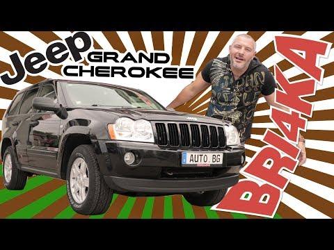 Bri4ka.com представя ревю на Grand Cherokee III