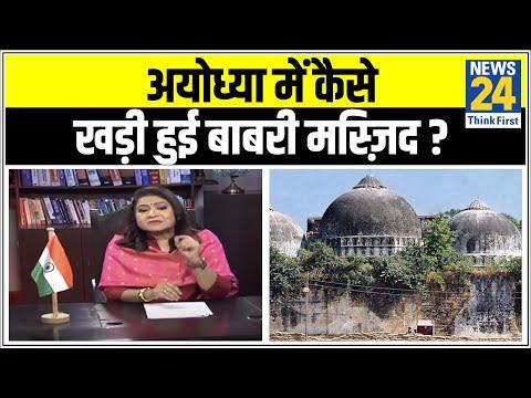 अयोध्या में कैसे खड़ी हुई बाबरी मस्ज़िद ? मंदिर पर कब्ज़े के लिए अयोध्या की पहली ख़ूनी जंग