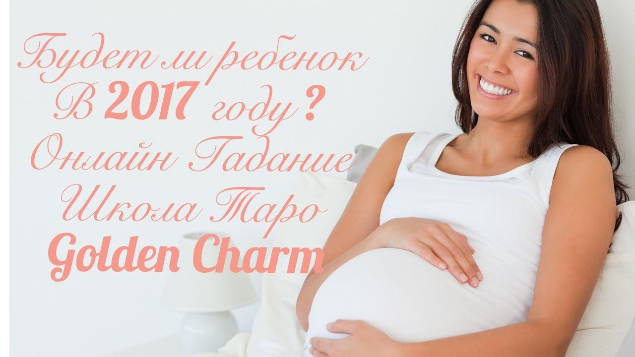Гадание онлайн бесплатно на беременность
