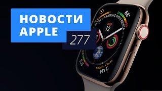 Новости Apple, 277 выпуск: ещё два iPhone в 2018 году и секреты Apple Watch 4
