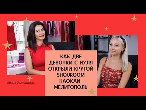 Как две девочки с нуля открыли крутой Shouroom Haokan Мелитополь