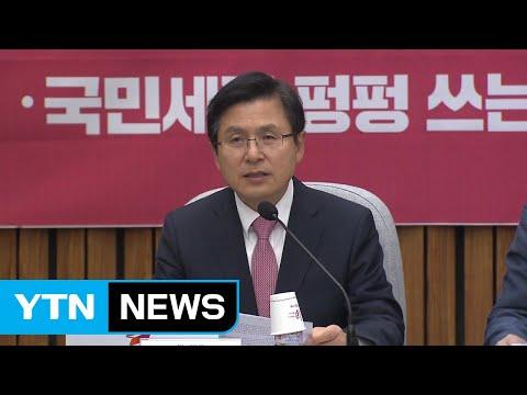 """""""후배 외교관 경력 망가뜨려""""...'강효상 파문'에 한국당도 '출구' 고심 / YTN"""