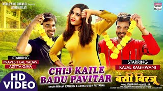 #Video| Chij Kaile Badu Pavitar |#Pravesh Lal Yadav,#Kajal Raghwani #Aditya Ojha |Bhojpuri Song 2021 Thumb