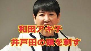 【衝撃】和田アキ子が井戸田潤に激怒、頭を刺した事件の真相www おす...