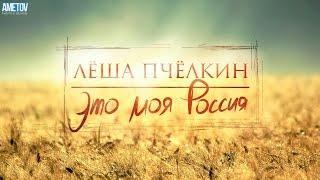 Смотреть клип Лёша Пчёлкин - Это Моя Россия