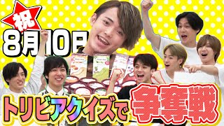 Travis Japan【8/10は何の日?】極上アイスクリーム争奪戦!?