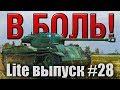 В боль! Lite выпуск №28. КИТАЙСКИЙ НЕЖДАНЧИК [World of Tanks]