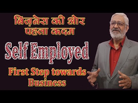 Self Employed || First Step towards Business || बिज़नेस की ओर पहला कदम || by BITDR