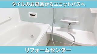 タイルのお風呂からユニットバスへ お風呂のリフォーム リフォームセンター