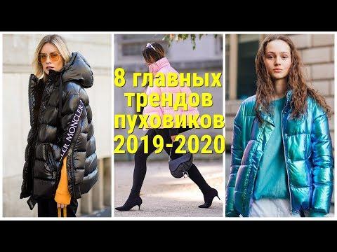 САМЫЕ МОДНЫЕ ПУХОВИКИ ЗИМА 2019 - 2020 / 8 ГЛАВНЫХ ТРЕНДОВ /FASHIONABLE DOWN JACKETS.