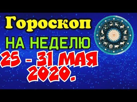 ✅ Гороскоп на неделю 25 ‐ 31 мая 2020 для всех знаков зодиака/Гороскоп на завтра/Ежедневный гороскоп