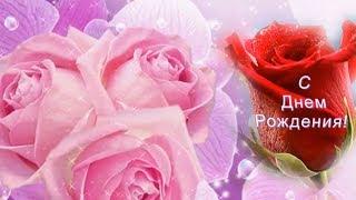 Очень красивое и трогательное поздравление с Днем Рождения женщине