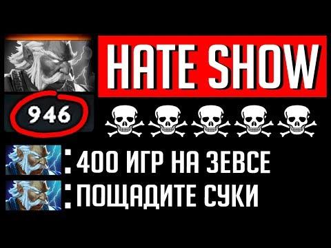 HATE SHOW: ЗАХЕЙТИЛИ ЗАДРОТА НА ЗЕВСЕ   DOTA 2 thumbnail