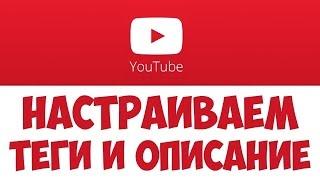 [ПОЛЕЗНЫЕ ФИШКИ] Как настроить по умолчанию теги и описание к видео в Ютубе [Tal Shahar]([ПОЛЕЗНЫЕ ФИШКИ] Как настроить по умолчанию теги и описание к видео в Ютубе [Tal Shahar] Информация по скайпу..., 2015-03-27T23:27:13.000Z)