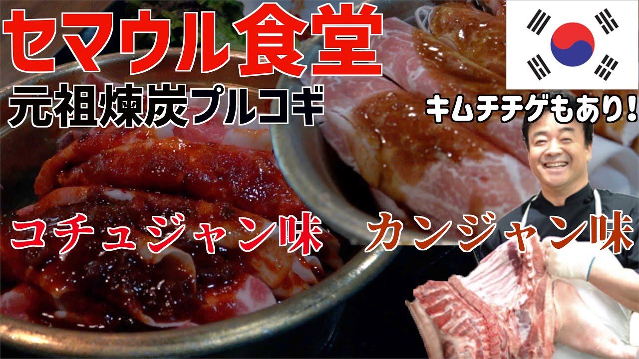 「韓国旅行」新大久保にもあるセマウル食堂の唯一の釜山店の紹介、練炭プルコギからキムチチゲ、それにキムチグクスまで!「モッパン」