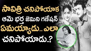 Unknown & Interesting  Facts about Gemini Ganesan You Never Know | SAVITRI | Tollywood Nagar