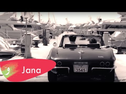 Jana  - Eza Fekrak (Official Clip) / جنى - إذا فكرك