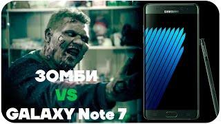 Бомба! Первый зомби краш-тест Galaxy Note 7
