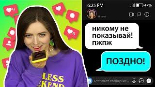 Инста-РУЛЕТКА Отправляю НЕПРИЛИЧНЫЕ фотки в директ и оставляю голосовые 🐞 Эльфинка