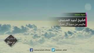 تلاوة خاشعة جداً للشيخ أحمد العجمي - ماتيسر من سورة آل عمران