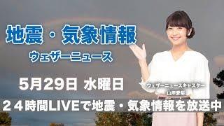 【LIVE】 最新地震・気象情報 ウェザーニュースLiVE 2019年5月29日(水)
