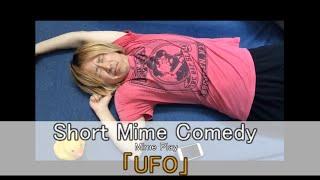 お家でパントマイム「UFO」Short Mime Comedy -Mime play- 「UFO」