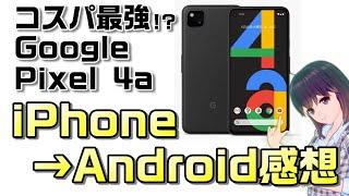 Googleのコスパ最強スマホ「Pixel 4a」レビュー!iPhoneユーザーがAndroidに乗換えてみた。