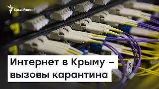 Интернет в Крыму – вызовы карантина   Доброе утро, Крым