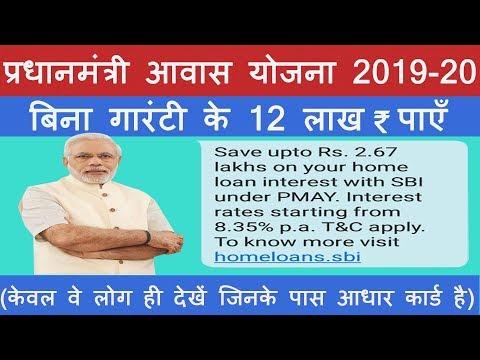 Pradhan Mantri Awas Yojana का लाभ कौन कैसे कहां से ले सकता है Get benefit of Rs 2.67 lakh under PMAY Mp3