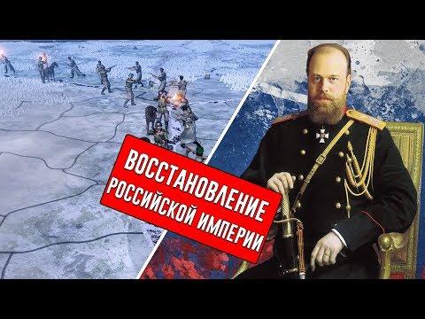 Hearts Of Iron 4 Восстановление Российской империи(2 часть)