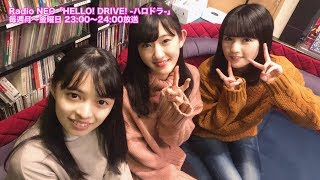 Radio NEO「HELLO! DRIVE! -ハロドラ-」 出演:HELLO! DRIVE! -ハロドラ...