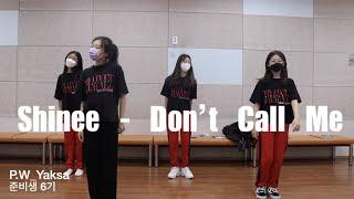 #26 4D Lable 준비생 6기 방송댄스 - P.W_Yaksa [Shinee(샤이니) - Don't Ca…