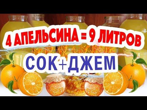 Апельсиновый сок и джем  Из 4 апельсин получается 9 литров сока и джем.