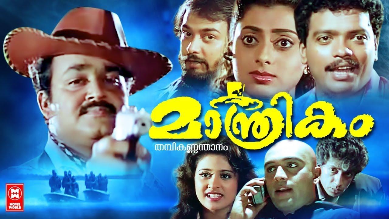 New Malayalam Movies