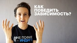 Зависимость от человека, еды, секса, веществ — Александр Меньшиков