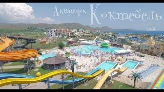 Аквапарк в Коктебеле 2016(Организатор праздников @serg_khudyakov. Подписывайся на мои новые видео работы. Инста https://www.in..., 2016-05-29T14:19:18.000Z)