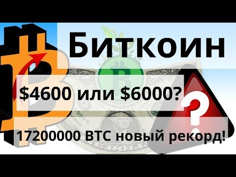 Биткоин. $4600 или $6000? 17200000 BTC новый рекорд. Курс биткоина