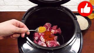 Вкуснее чем ПЛОВ в мультиварке и очень просто Свинина с рисом любимый РЕЦЕПТ на обед или ужин