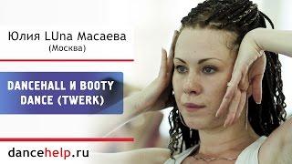 №618 Dancehall и Booty dance (Twerk). Юлия LUna Масаева, Москва