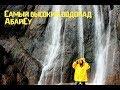 Самый высокий водопад в КБР - АбайСу
