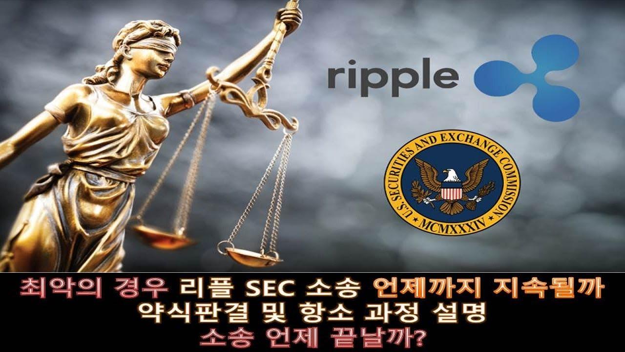 리플 SEC 소송 업데이트: 최악의 경우 리플 SEC 소송 언제까지 지속될까? 최종판결과 항소 과정 설명! 합의가 없을 경우 소송 언제 끝날까?