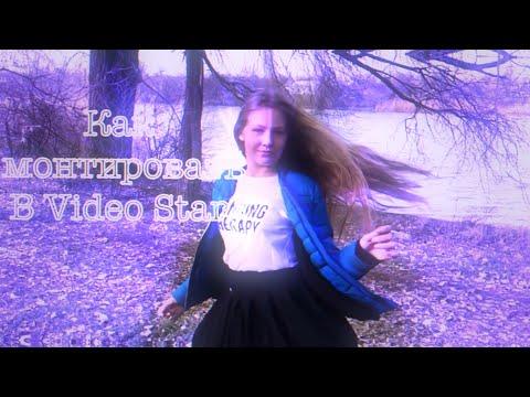 Как монтировать в Video Star? |Обучалка#5