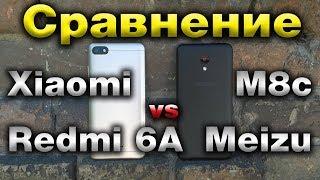 Сравнение Xiaomi Redmi 6А и Meizu М8c! Эпическая битва ультрабюджетников до 100$