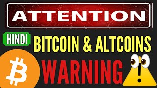 BITCOIN PRICE WARNING ALERT | ALTCOINS LATEST PRICE UPDATES NEWS HINDI