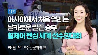 [2019 주간문화예보] 9월 둘째 주_스포츠 편(09…