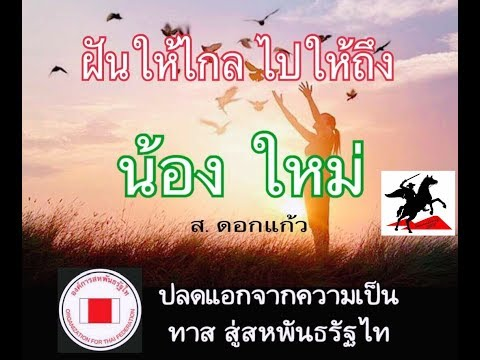 Live stream Nong May      เพื่อเปลี่ยนระบอบประเทศไท   16- 07- 2019