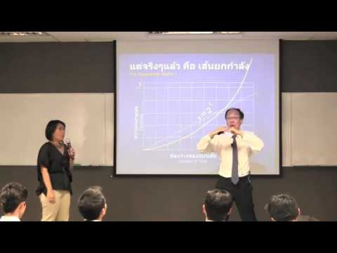 NgKeanHean Exponential Wealth Creation Thai Translation