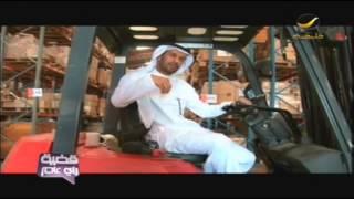 قصة نجاح نايف القحطاني | أفضل 100 شركة عالمية