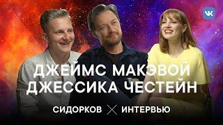 Интервью с Людьми Икс в Москве: Джеймс Макэвой и Джессика Честейн