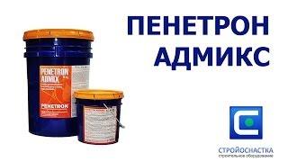 ПЕНЕТРОН АДМИКС - добавка в бетон(Гидроизоляция на стадии бетонирования. Добавка в бетон. Компания